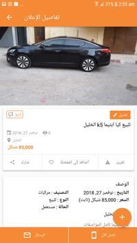سوق فلسطين الالكتروني | palsuoq screenshot 4