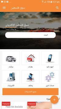 سوق فلسطين الالكتروني | palsuoq screenshot 5