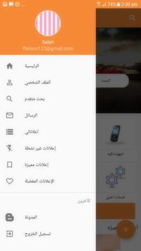 سوق فلسطين الالكتروني | palsuoq screenshot 8