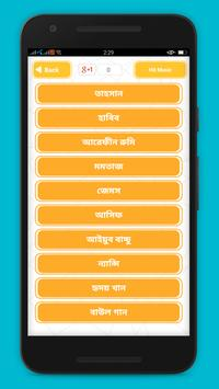 Bangla Music App screenshot 1