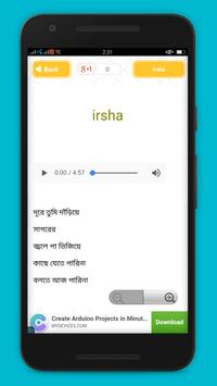 Bangla Music App screenshot 2