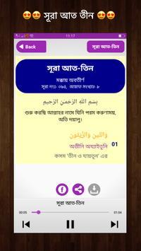 বাচ্চাদের ছোট সূরা বাংলা - Small Surah for Kids screenshot 6
