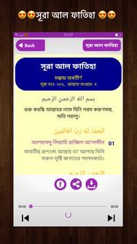 বাচ্চাদের ছোট সূরা বাংলা - Small Surah for Kids screenshot 9