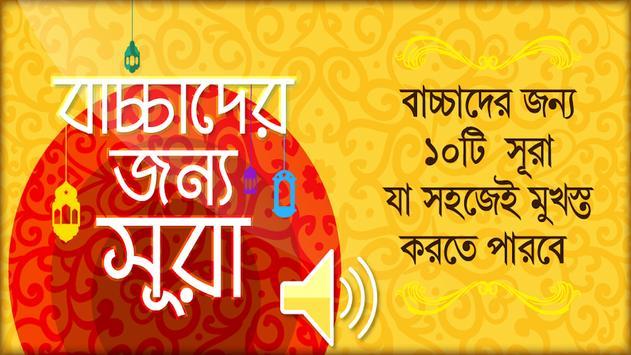 বাচ্চাদের ছোট সূরা বাংলা - Small Surah for Kids poster