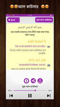 বাচ্চাদের ছোট সূরা বাংলা - Small Surah for Kids screenshot 11