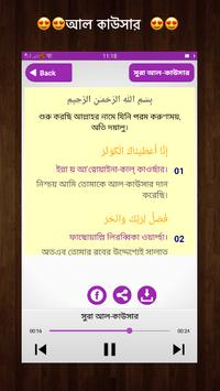 বাচ্চাদের ছোট সূরা বাংলা - Small Surah for Kids screenshot 3