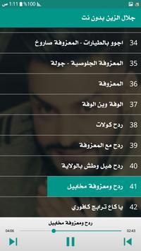 جلال الزين 2019 دون نت screenshot 4