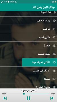 جلال الزين 2019 دون نت screenshot 1