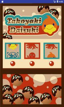 ともちゅんのたこ焼きスロット poster