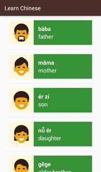 Learn Basic Chinese screenshot 1