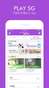 The Screen SG 골프 screenshot 2