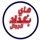 شات  بنوتات العرب للجوال شات شيخة icon