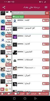 شات  بنوتات العرب للجوال شات شيخة screenshot 3