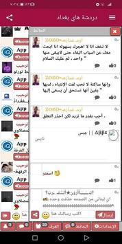 شات  بنوتات العرب للجوال شات شيخة screenshot 1