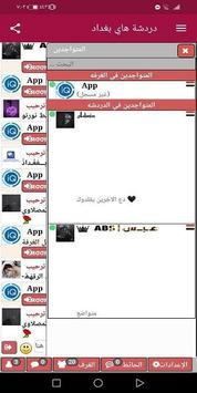 شات  بنوتات العرب للجوال شات شيخة screenshot 2