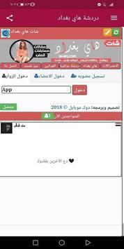 شات  بنوتات العرب للجوال شات شيخة screenshot 4