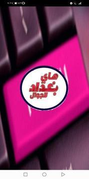 شات  بنوتات العرب للجوال شات شيخة screenshot 5