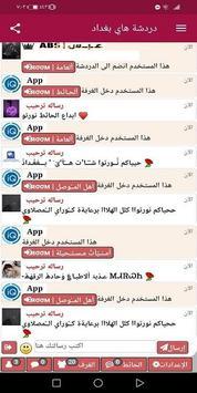 شات  بنوتات العرب للجوال شات شيخة screenshot 6