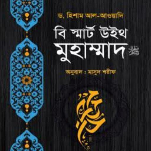 বি স্মার্ট উইথ মুহাম্মাদ ﷺ -be smart with muhammad