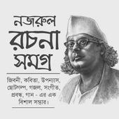 নজরুলের রচনা সমগ্র icon