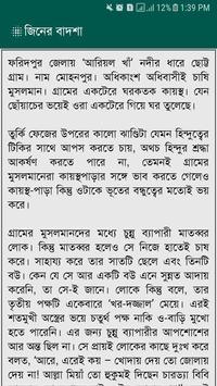 নজরুলের রচনা সমগ্র screenshot 4
