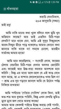 নজরুলের রচনা সমগ্র screenshot 7