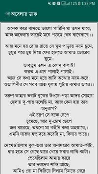 নজরুলের রচনা সমগ্র screenshot 2