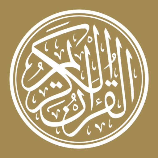 বিষয়ভিত্তিক কোরআনের আয়াত - Subject Wise Quran