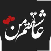 عکس نوشته های عاشقانه (عاشقانه ها) icon