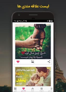 عکس نوشته های عاشقانه (عاشقانه ها) screenshot 4