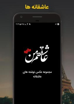 عکس نوشته های عاشقانه (عاشقانه ها) poster