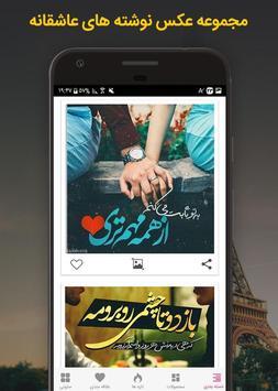عکس نوشته های عاشقانه (عاشقانه ها) screenshot 1