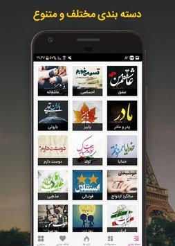 عکس نوشته های عاشقانه (عاشقانه ها) screenshot 2