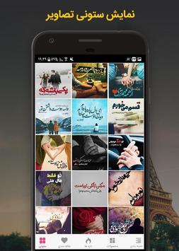 عکس نوشته های عاشقانه (عاشقانه ها) screenshot 3