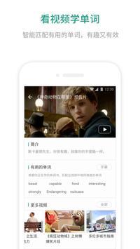 扇贝单词 screenshot 3