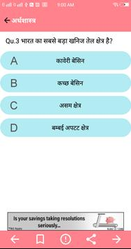 Economics MCQ screenshot 3