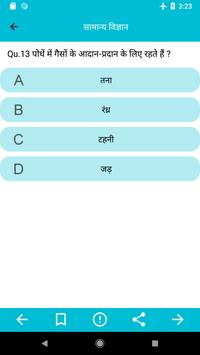 General Science MCQ screenshot 3