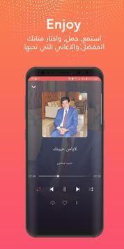 Shabakaty Muzikna imagem de tela 1