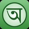 English Bangla Dictionary 아이콘