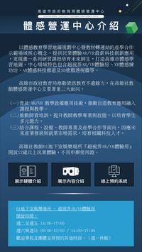 高雄社教館體感科技廊道導覽 screenshot 1