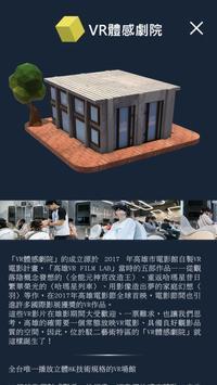 高雄社教館體感科技廊道導覽 screenshot 2