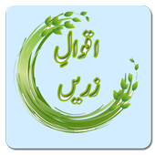 Aqwal e zareen | Achi Batain | Keemti Baatain icon