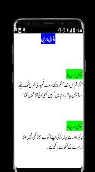 Aqwal e zareen | Achi Batain | Keemti Baatain poster