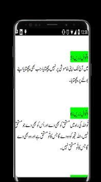 Aqwal e zareen | Achi Batain | Keemti Baatain screenshot 1