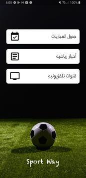 sport way تصوير الشاشة 6
