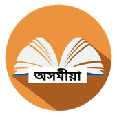 New English-Assamese Dictionary 2019 icon