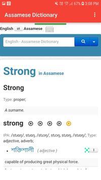 New English-Assamese Dictionary 2019 screenshot 1