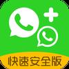 双开大师-微信分身&微信双开 icon