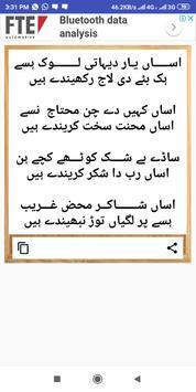 Thoughts Of Shakir Shuja Abadi screenshot 1