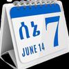 Ethiopian Calendar (ቀን መቁጠሪያ) 아이콘